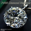 Platinum (Pt900) ダイヤネックレス (asbestos 2.025 ct / I-I 1-G and an expert with / grain diamond)