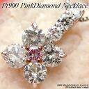 Platinum (Pt900) pink diamond necklace (0.03 ct / rare stone / Ruston/flower / flower)