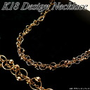 Yellow gold (K18YG) design necklace (approximately around 9 g of / volume / mirror ball / solids)