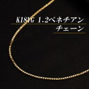 K18 Yellow Gold 1.2 Venetian chain necklace (thickness 1.2 mm / length 45 cm / free slide / length another note can be / 18 / bullion / order / domestic / adjuster)