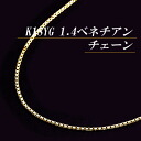 K18 yellow 1.4 Venetian chain necklace (thickness 1.4 mm / length 45 cm / free slide / length another note can be / 18 / bullion / order / domestic / adjuster)