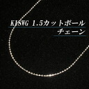 K18 White Gold 1.5 righties chain necklace (thickness 1.5 mm / length 45 cm / free slide / length different possible note / 18 k gold / metal / order / domestic / unisex)
