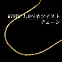 Yellow Gold K18 1.0 ベネチアンツイストチェーンネックレス (thickness 1.0 mm / length 45 cm / free slide / another length can note / bullion / order / domestic / adjuster)