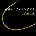 K18 Yellow Gold 1.2 ベネチアンツイストチェーンネックレス (thickness 1.2 mm / length 45 cm / free slide / another length can note / bullion / order / domestic / adjuster)