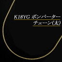 Yellow Gold K18 (K18YG) ボンバーター chain (large) Necklace (45 cm in length and free slide and another length note can be / bullion / order / domestic / adjuster)