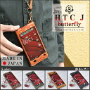 HTC J butterfly oil leather case and genuine leather (Tochigi leather) au Smartphone htl21 cover mobile phone holder pouch スマホカバー スマホケース belt strap hole brand HUKURO by JACA JACA ジャカジャカ FCRO
