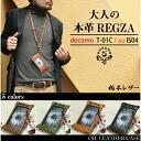 REGZA Phone 오일 레더 케이스/핸드메이드 가죽(토치기 레더) docomo 도코모 T-01 C/au IS04 레그자케이스레그자폰카바 휴대 전화 케이스 HUKURO by JACA JACA 후크로쟈카쟈카