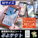 [389] screen cracking prevention Puyo text LCD protective sheet protective films Smartphone DoCoMo Smartphone cover monitor mobile phone au SOFTBANK puffy sheet xperia so-04e galaxy s4 Galaxy s4 sc-04e02P01Sep13.