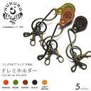 [199]Do-Re-Mi hanger♪/hand-made /Genuine leather/Key ring/ charm/ Key chain / Key /Clasp/Key loop/ Strap/ HUKURO by JACA JACA[fs2gm]