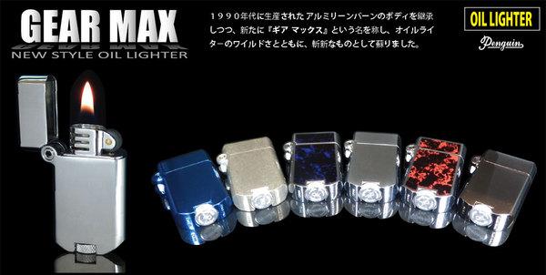 オイルライター GEAR MAX(ギアマックス)
