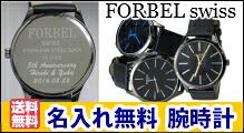 腕時計 フォーベル 名入れ腕時計