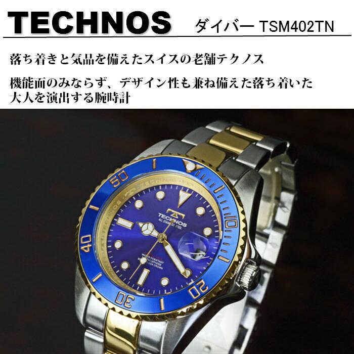 TECHNOS 腕時計 メンズ ダイバーズウォッチ 10気圧防水 TSM402TN 画像2