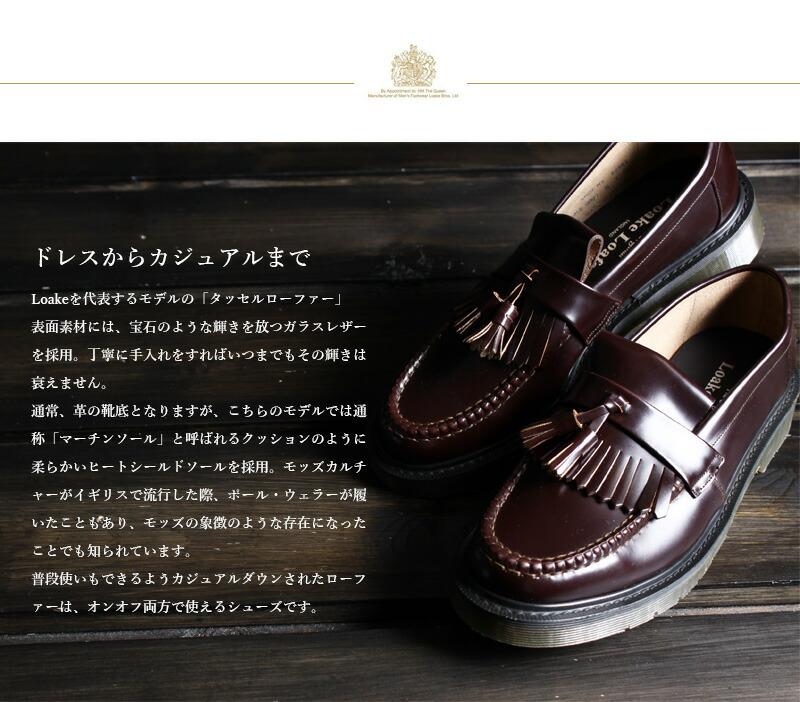 Loake/ロークLoaferBrightonレザーシューズ623RT2016ss[メンズシューズ靴メンズシューズビジネスビジネスシューズ