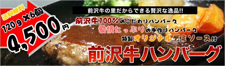 前沢牛ハンバーグ