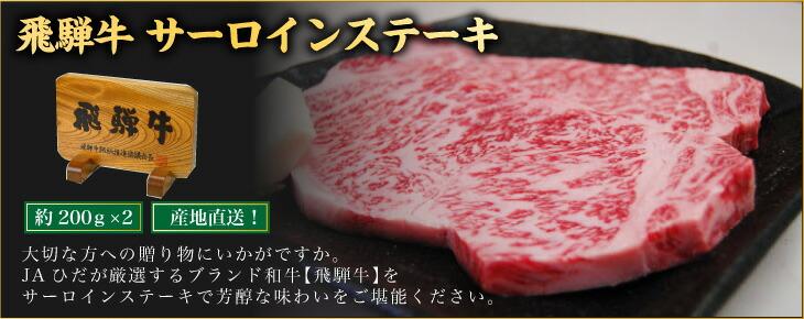 飛騨牛 サーロインステーキ