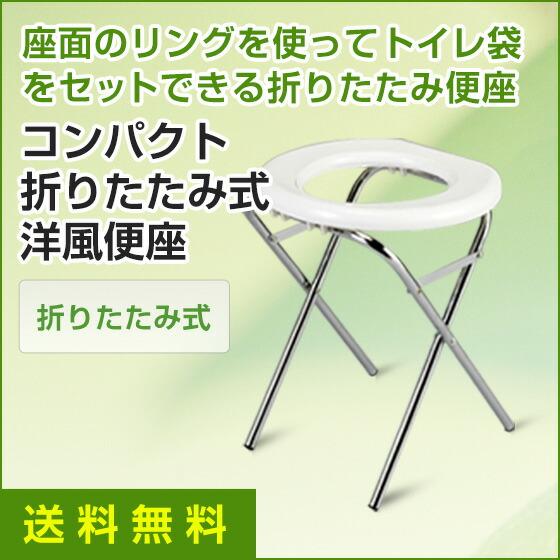 足腰が不自由で和式トイレでは用が足しにくい方にO型便座で座りやすいコンパクト折りたたみ式便座 洋風便座