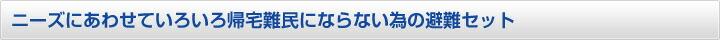 �ˡ����ˤ��碌�Ƥ��?�?����̱�ˤʤ�ʤ��٤����å�