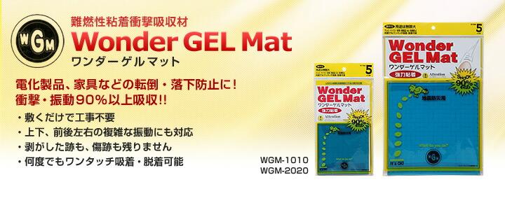 ��dz��Ǵ���ۼ�����������ޥå�[Wonder GEL Mat]���Ų����ʡ��ȶ�ʤɤ�ž�ݡ���ɻߤ�!�⡦��ư  90��ʾ�ۼ�!!���ߤ������ǹ������ס��岼�����庸����ʣ���ʿ�ư�ˤ��б����?�����פ⡢���פ�Ĥ�ޤ����٤Ǥ��å����塦æ���ǽ