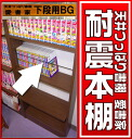 Depth 17 cm book shelf ceiling taut bookcase dedicated bibliophile under 段本 body ブックガード ★ points 10 times ★ 10P28oct13