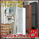 JAJAN 컬렉션 랙 페이지 일반 29cm 깊이 하이 타입 본문 너비 55cm/자물쇠 문 フィギュアラックエボリューション: 포인트 10 배.