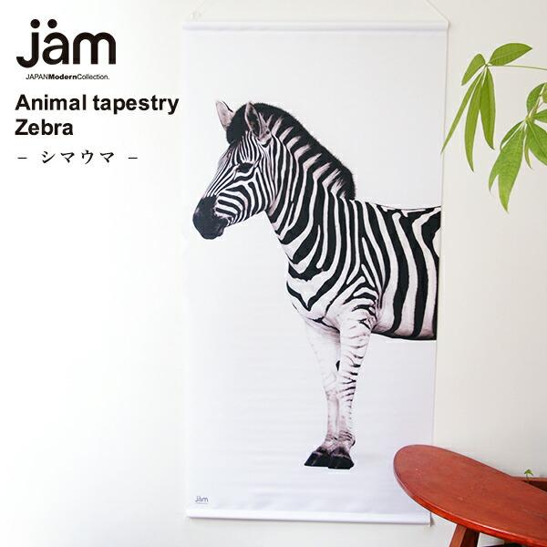 Animal tapestry Zebra シマウマ
