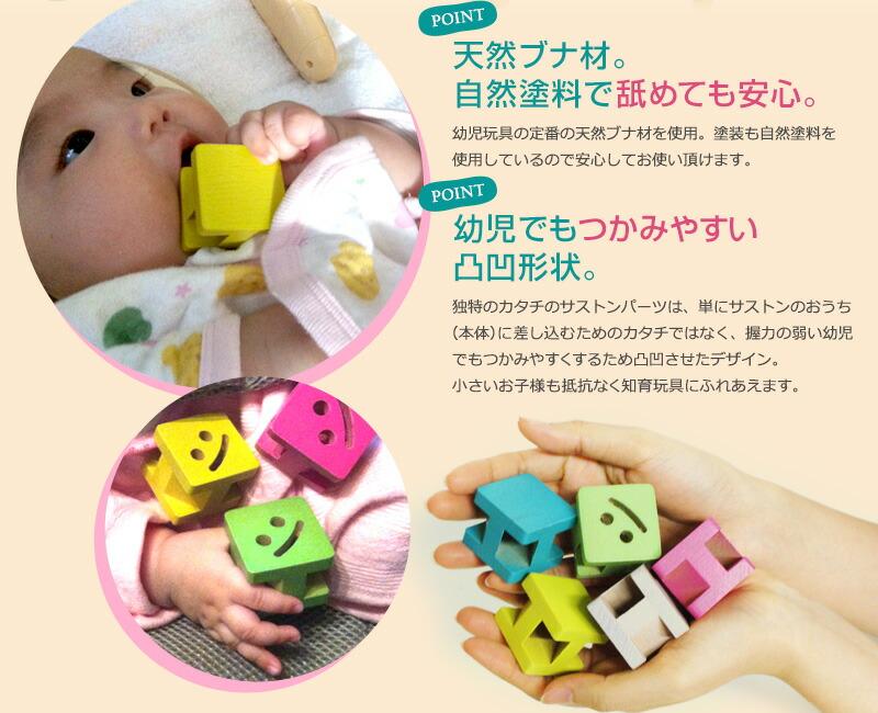 天然ブナ材。自然塗料で舐めても安心。 幼児でもつかみやすい凸凹形状。