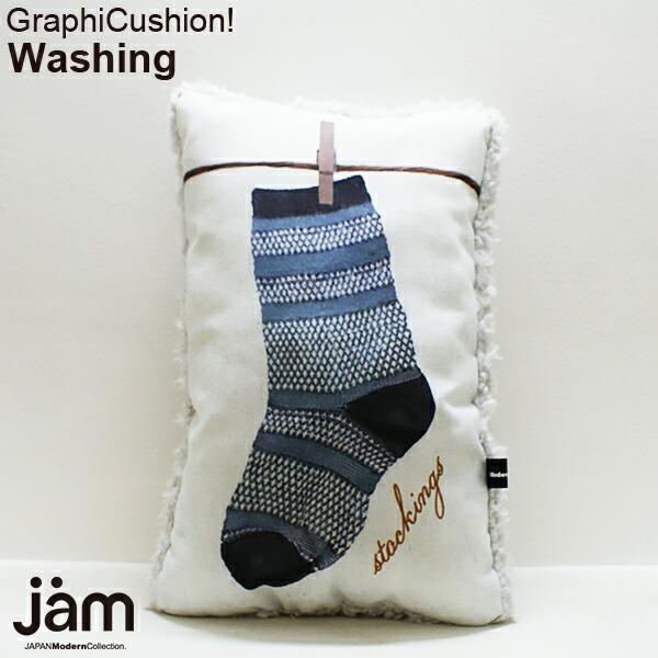 グラフィッククッション!washing