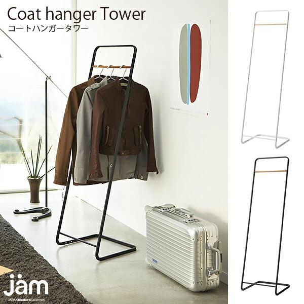 Coat hanger Tower コートハンガータワー