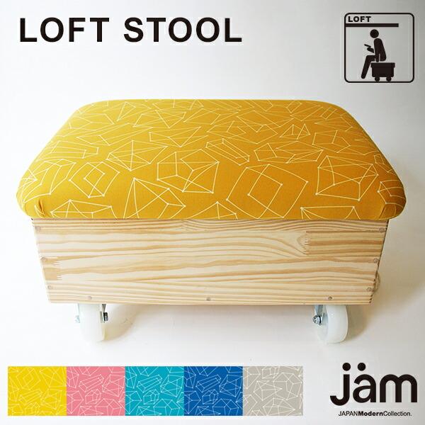 LOFT STOOL キャスター付チェアー -防災BOX-