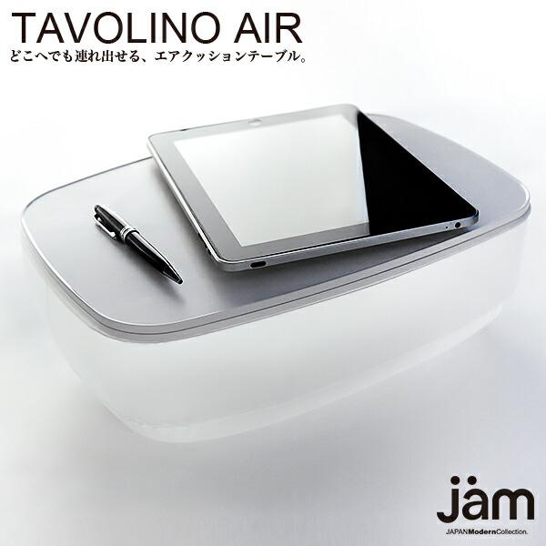 AIR CUSHION TABLE