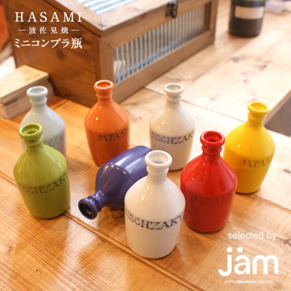 ミニ コンプラ瓶 (波佐見焼)
