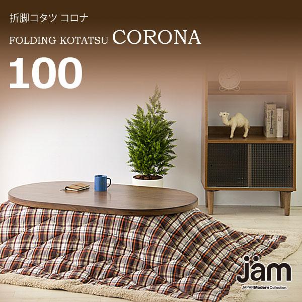 折脚コタツコロナ100