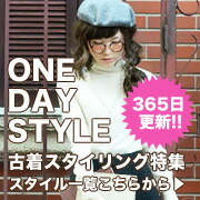 JAM 古着コーディネート ONE DAY STYLE