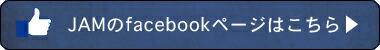 JAM�@facebook �y�[�W