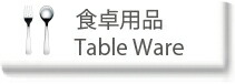 �������� / Table Ware