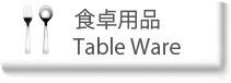 食卓用品 / Table Ware