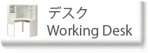 デスク / Working Desk