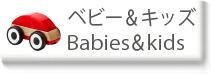 ベービー & キッズ / Babies & Kids