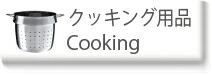 クッキング用品 / Cooking