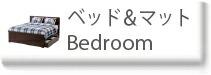 ベッド & マット / Bedroom