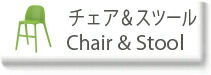 ������ & ���ġ��� / Chair & Stool
