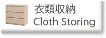 衣類収納 / Cloth Storing