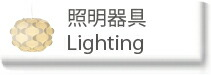照明器具 / Lighting