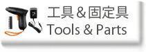 工具 & 固定具 / Tools & Parts