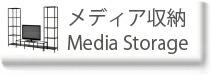 メディア収納 / Media Storage