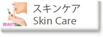 スキンケア / Skin Care
