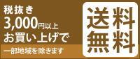 税抜3000円以上お買い上げで送料無料