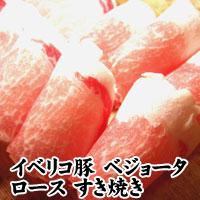 イベリコ豚 ベジョータ ロース すき焼き