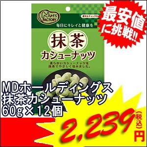 抹茶カシューナッツ