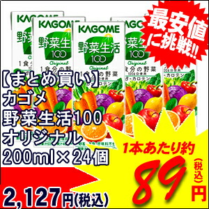 カゴメ野菜生活オリジナル